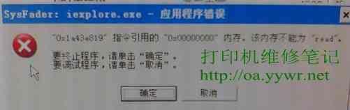 工行打不开,iexplore.exe 应用程序错误